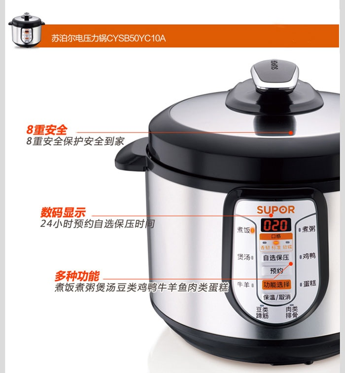 苏泊尔电压力锅cysb50yc10-100