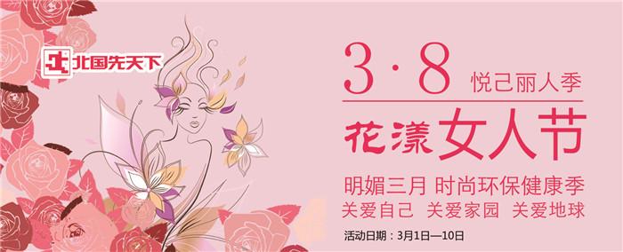 8花漾女人节[北人集团 北国股份 北国旗