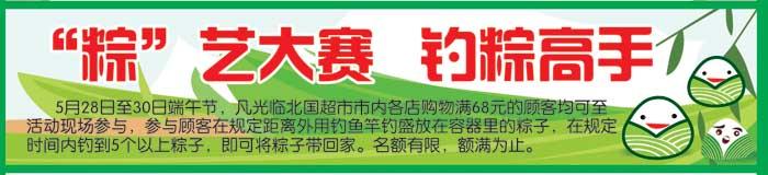北国超市益友店——端阳礼宴 全城童享