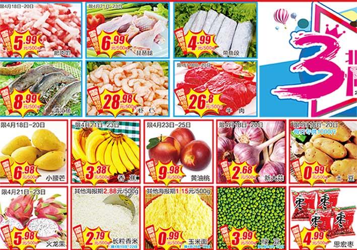 超市手绘土豆海报