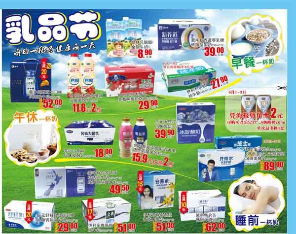 北国超市-北国商城股份有限公司旗下企业