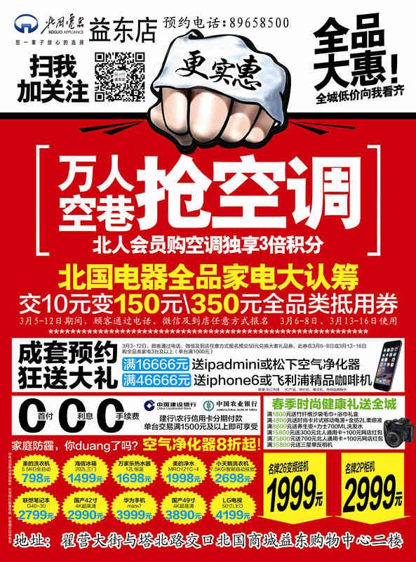 出击;3月14日北国电器怀特商业广场店半价iphone6开抢助阵火热空调大
