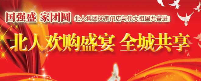 国庆阿迪广告设计图