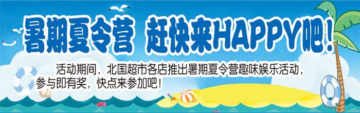 暑期夏令营.jpg